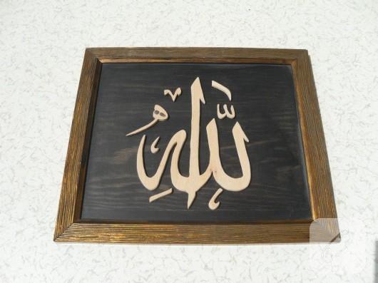 Ahsap oyma Allah lafzı