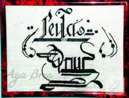 Sevgililer günü için kaligrafi isim etamin işleme pano